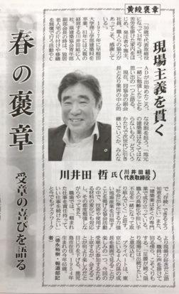弊社お客様の川井田哲様が黄綬褒章を授章されました