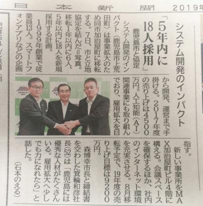 弊社お客様の㈱インパクトさんが南日本新聞に記事掲載されました