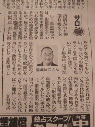 弊社お客様の山吉國澤百馬商店社長の國澤伸二さんが紹介されていました