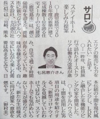 七呂建設の七呂恵介社長が南日本新聞で紹介されていました