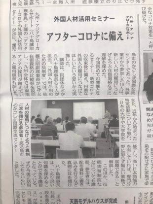 外国人材活用セミナーを開催しました