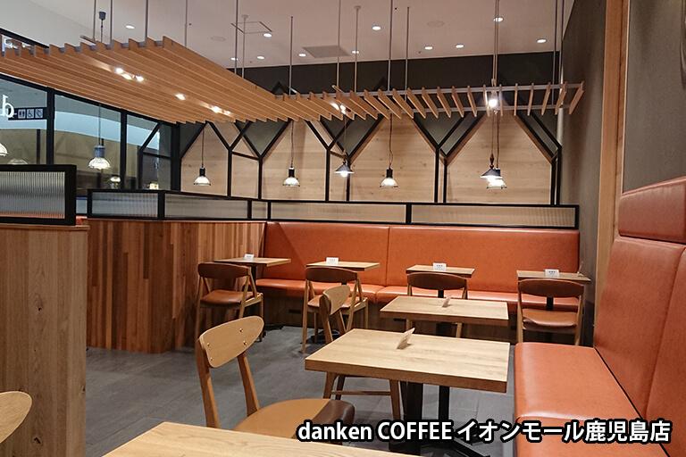 danken COFFEEイオンモール鹿児島店