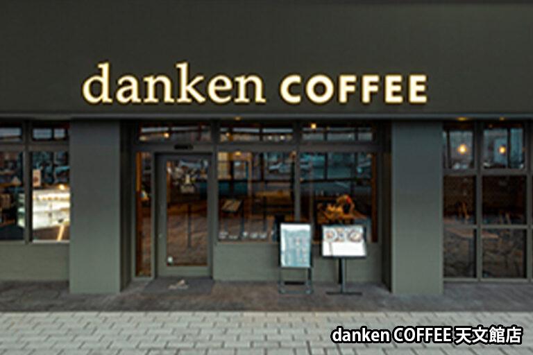 danken COFFEE天文館店