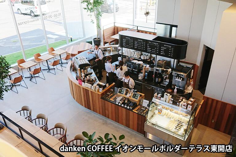 danken COFFEE POLDER Terrace 東開店