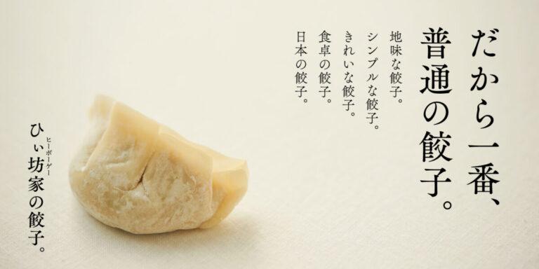 鹿児島餃子工房 ひぃ坊家